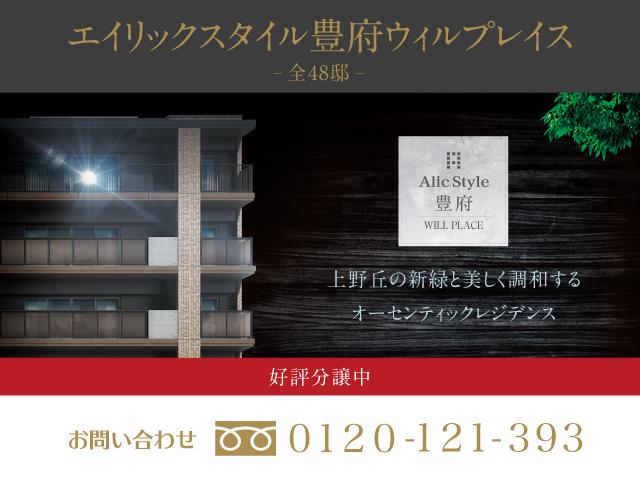 上野丘の新緑と美しく調和するオーセンティックレジデンス。 お問い合わせフリーダイヤル0120-121-393