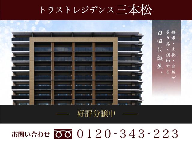 天領日田の歴史と、教育を継承。日田の中心に佇む、選ばれし邸宅。 お問い合わせフリーダイヤル0120-343-223